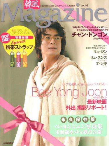 韓風Magazine Vol.2—Korean Star Cinema&Drama (2)