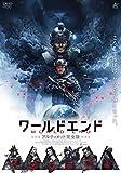 ワールドエンド (アルティメット完全版) [DVD]