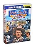 ジョン・ウェイン 西部劇コレクション DVD10枚組 (ケース付)セット