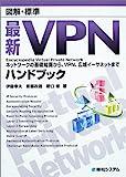 図解・標準最新VPNハンドブック (図解・標準Encyclopedia)