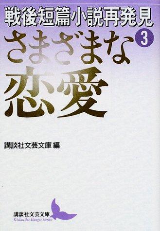 戦後短篇小説再発見3 さまざまな恋愛 (講談社文芸文庫)