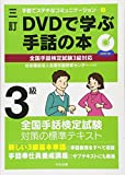 三訂 DVDで学ぶ手話の本 全国手話検定試験3級対応 (手話でステキなコミュニケーション 3)