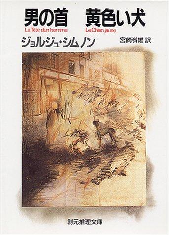 男の首 黄色い犬 (創元推理文庫 139-1) / ジョルジュ シムノン
