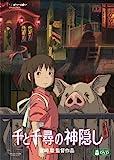 Amazon.co.jp千と千尋の神隠し [DVD]