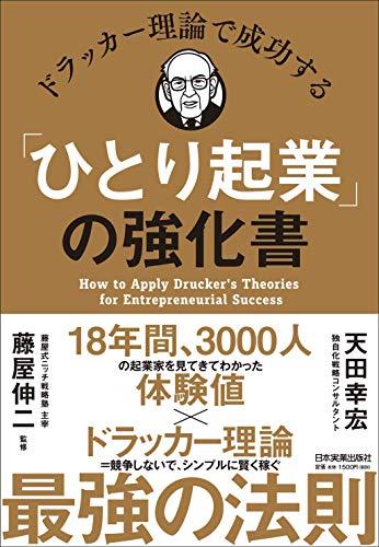 ドラッカー理論で成功する「ひとり起業」の強化書の詳細を見る