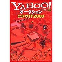 Yahoo!(ヤフー)オークション公式ガイド〈2000〉