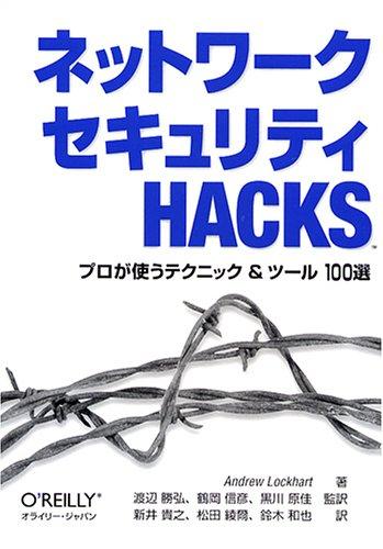 ネットワークセキュリティHacks―プロが使うテクニック&ツール100選の詳細を見る