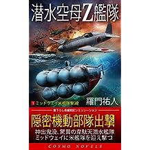 潜水空母Z艦隊[1]ミッドウェイ米艦隊撃滅! (コスモノベルズ)