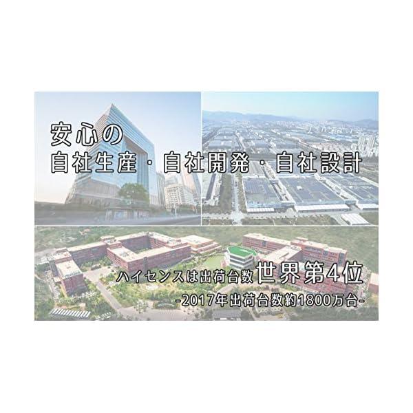 ハイセンス 43V型 フルハイビジョン 液晶テ...の紹介画像4