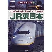 JRパーフェクト〈1〉JR東日本―全72線区の駅・運転・車両のすべてを徹底解説 (JRパーフェクト 1)