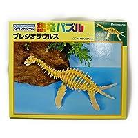 プレシオサウルス 【恐竜パズル】