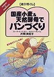 国産小麦&天然酵母でパンづくり (遊び尽くし)