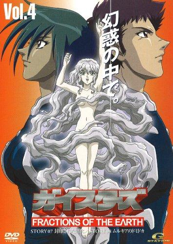 ガイスターズ 4  DVD