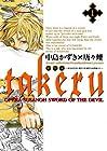 takeru-SUSANOH魔性の剣より- 全4巻