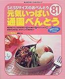 元気いっぱい通園べんとう―SとSSサイズのおべんとう81 (婦人生活ファミリークッキングシリーズ)