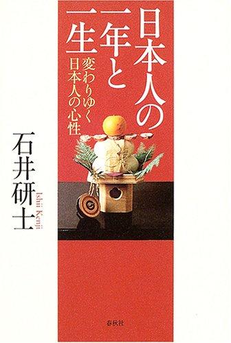 日本人の一年と一生―変わりゆく日本人の心性の詳細を見る