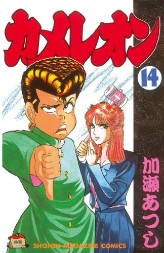 カメレオン(14) (週刊少年マガジンコミックス)