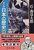 マンガ 日本の歴史〈54〉占領から国際社会へ (中公文庫)