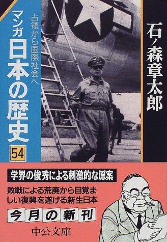 マンガ 日本の歴史〈54〉占領から国際社会へ (中公文庫)の詳細を見る