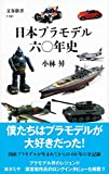 日本プラモデル六〇年史 (文春新書)