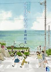 海街diary 7 あの日の青空 (フラワーコミックス)
