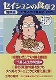 セイシュンの食卓〈2〉情熱編 (角川文庫)