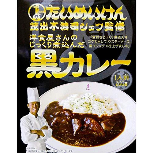 [三代目たいめいけん] 茂出木 浩司 シェフ 監修 洋食屋さんのじっくり煮込んだ黒カレー レトルト カレー