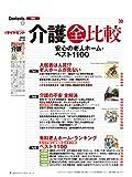 週刊ダイヤモンド 2019年 10/12号 [雑誌] (介護全比較 安心の老人ホーム・ベスト1100) 画像