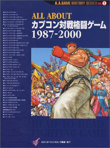 ALL ABOUTカプコン対戦格闘ゲーム1987‐2000 (A.A.GAME HISTORY SERIES)の詳細を見る