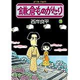 鎌倉ものがたり : 33 (アクションコミックス)