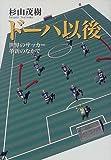 ドーハ以後―世界のサッカー革新のなかで