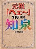 知泉 元祖「ヘェー」716連発