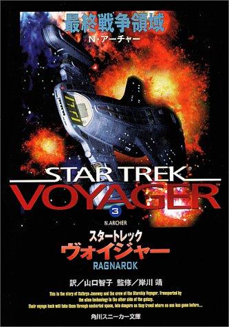 スタートレックヴォイジャー〈3〉最終戦争領域 (角川スニーカー文庫)の詳細を見る