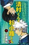 清村くんと杉小路くんろ 4 (ガンガンコミックス)