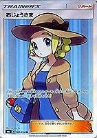 ポケモンカードゲームSM/おじょうさま(SR)/禁断の光