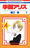 学園アリス (4) (花とゆめCOMICS)