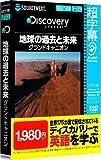超字幕/Discovery 地球の過去と未来 グランドキャニオン