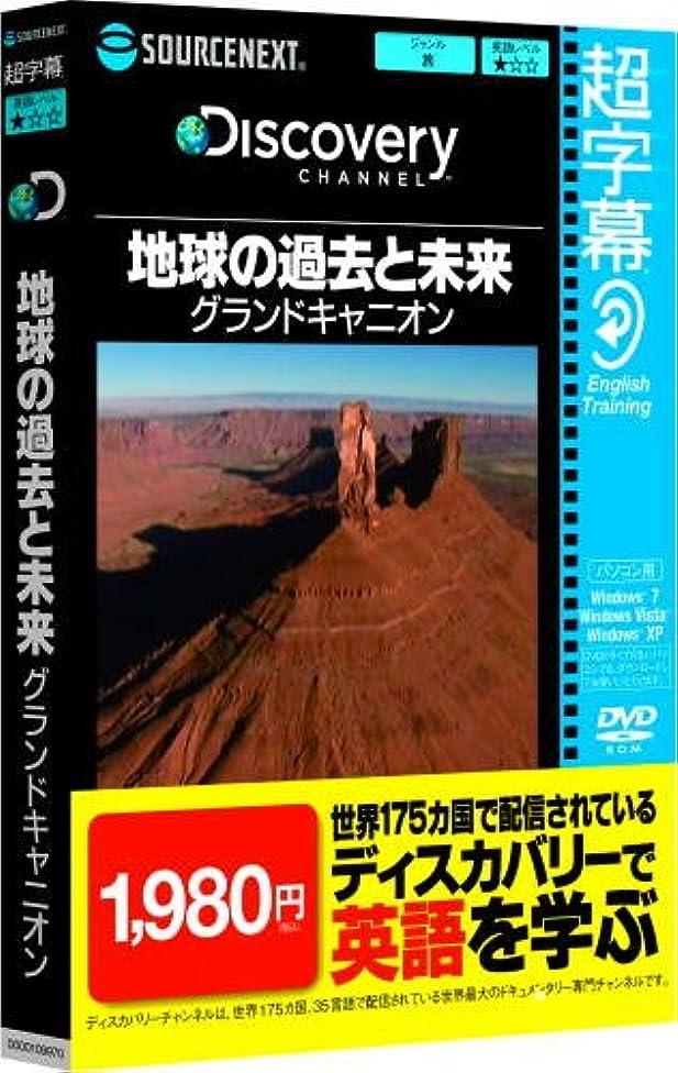 卵意図する黒人超字幕/Discovery 地球の過去と未来 グランドキャニオン