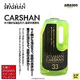 【SPASHAN】 CARSHAN カーシャン750㎖ ◆350倍希釈◆コーティング車にも使えるカーシャンプー