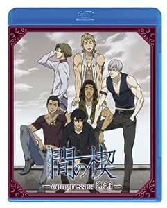 間の楔 ~congressus 邂逅~(通常版)(Blu-ray Disc)