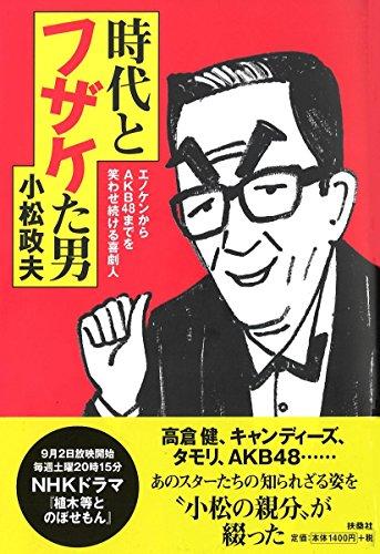 小松の親分ここにあり!『時代とフザケた男~エノケンからAKB48までを笑わせ続ける喜劇人』