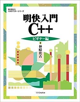 [林 晴比古]の明快入門 C++ ビギナー編 (林晴比古実用マスターシリーズ)
