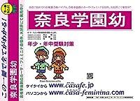 奈良学園幼稚園【奈良県】 H17年度用過去問題集1(H16・15・14)