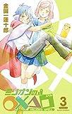 ミリオンの○×△□ 3巻 (デジタル版ガンガンコミックス)