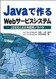 Javaで作るWebサービスシステム―J2EEによる実践的ノウハウ
