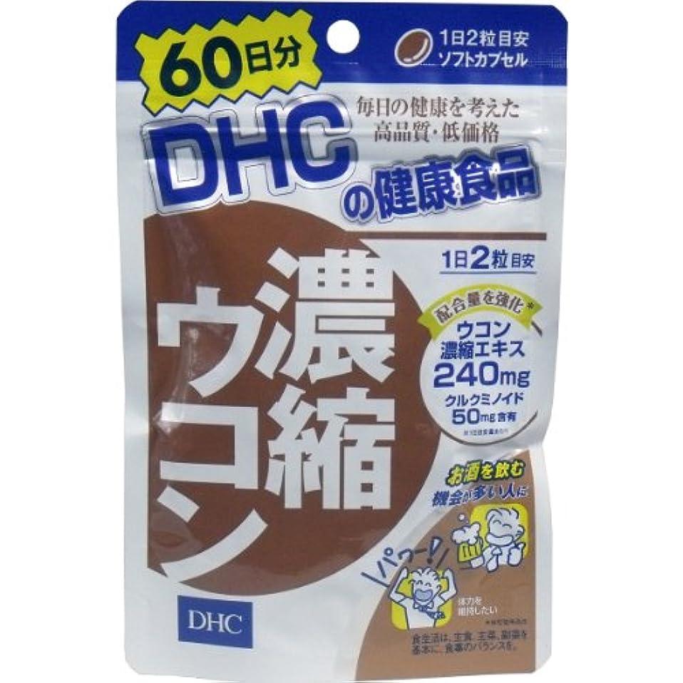 疑いとても多くのデッドDHC濃縮ウコン60日【2個セット】