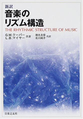 音楽のリズム構造―新訳
