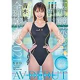 一流競泳選手 青木桃 AV DEBUT 全裸水泳2021 [DVD]