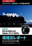 Foton機種別作例集174 フォトグラファーの実写でレンズの実力を知る LEICA DG SUMMILUX 15mm/F1.7 ASPH. 機種別レポート: Panasonic LUMIX GX7 Mark IIで撮影