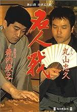 第60期将棋名人戦―名人丸山忠久・挑戦者森内俊之